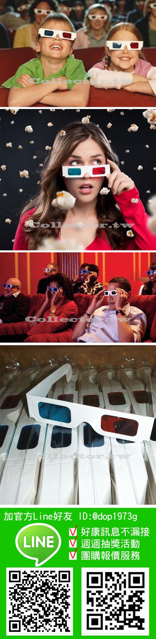 紙製紅藍3D眼鏡 白紙卡3D立體眼鏡 3D電影專用眼鏡 圖示介紹1
